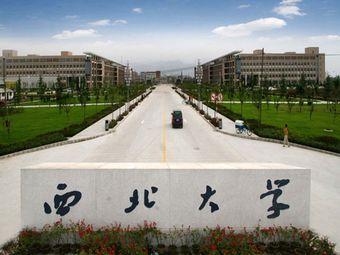 西北大学(太白校区)
