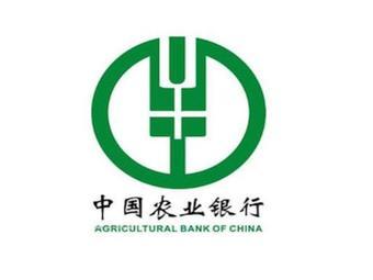 中国农业银行(馨和苑支行)