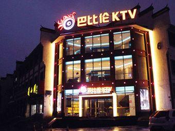 巴比伦KTV(小九华商业街店)