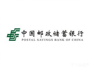 中国邮政储蓄银行助农支付服务点