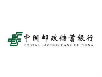 中国邮政储蓄所ATM