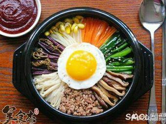 朴鲸家韩国料理