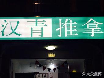 汉宗推拿(汉青店)