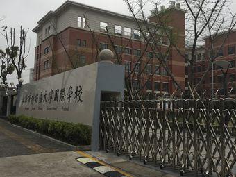 大宁国际学校
