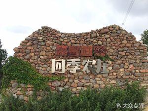 久长鑫淼泉新农村生态农果观光园