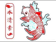 本清素我家酸菜鱼的图片