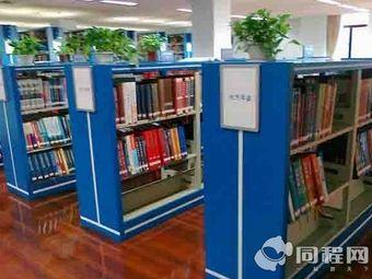 上海图书馆(淮海中路总馆)