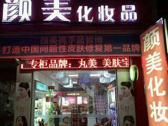 颜美化妆品店