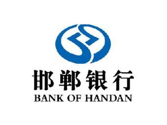 邯郸银行(汇通支行)
