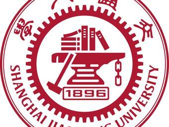 上海交通大学继续教育学院(七莘路学习中心)