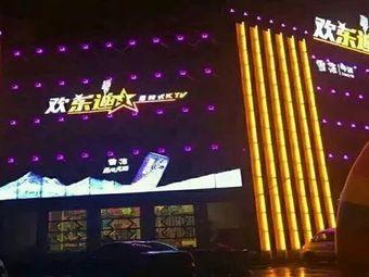 欢乐迪量贩式KTV(兖州文化宫店)
