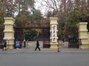 云南大学(东陆校区)