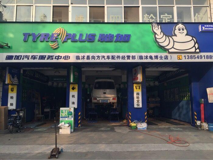 米其林轮胎店