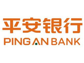 平安銀行ATM