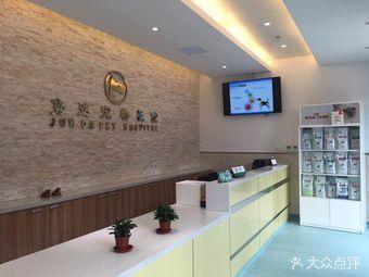 上海隽达宠物医院