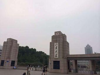 山东大学(中心校区)