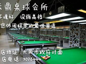 云鼎桌球会