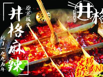 井格老灶火锅(龙之梦长宁店)