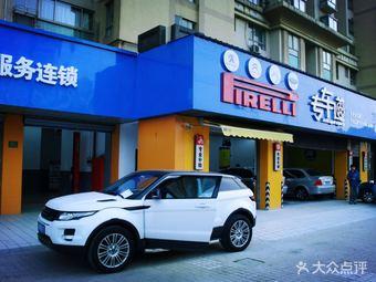 专车道汽车品牌服务连锁(杨浦店)
