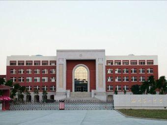 福州第一中学新校区