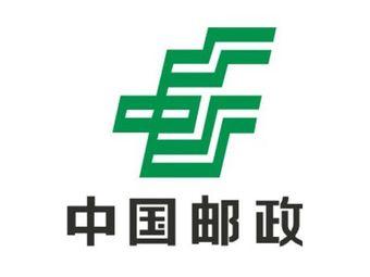 邮政速递物流公司(南阳市分公司)