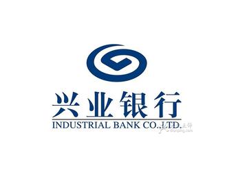 兴业银行(新芜路支行)