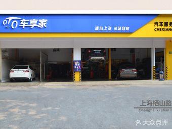 车享家汽车养护中心(栖山路店)