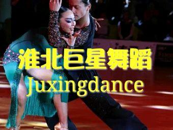 淮北巨星舞蹈专业学校