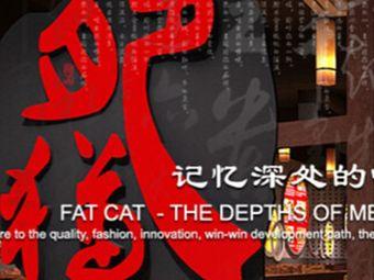 肥貓烤翅(錦州道店)