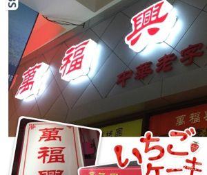 万福兴糕团(山塘街店)