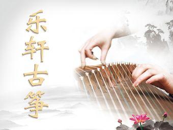 乐轩古筝艺术中心(乐轩琴筝艺术馆)