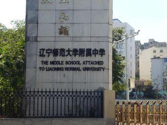 辽宁师范大学附属中学