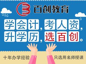 百创教育(胜太路校区)