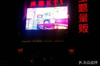 奥雅主题式量贩KTV