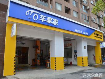 车享家汽车养护中心(上海福泉店)