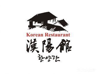 汉阳馆韩国料理(高新中大国际店)