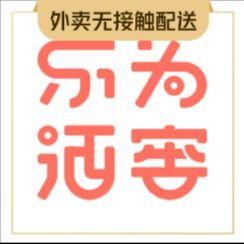 乐为酒窖(T3慢生活街区店)