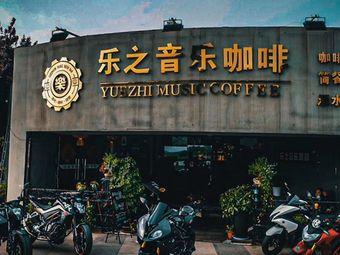 乐之音乐咖啡厅
