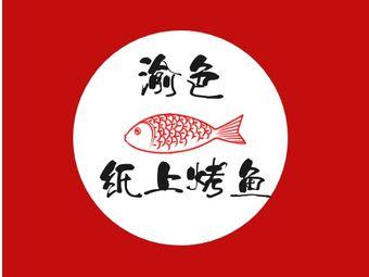 渝色纸上烤鱼(假日湾店)