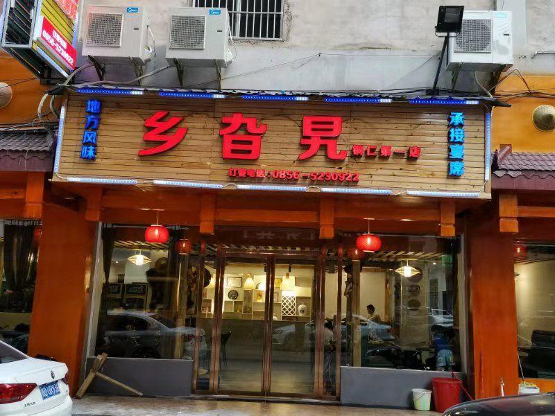 乡旮旯餐厅(碧江店)