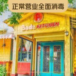 Bada kitchen 和风洋食(中关村店)