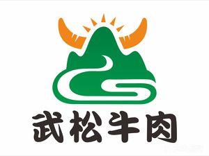 武松牛肉火锅