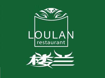 樓蘭新疆主題餐廳(新佳麗店)