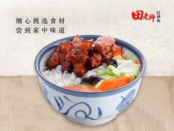 田老師紅燒肉(中山門店)