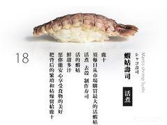 鹿十(星海街店)的虾姑寿司