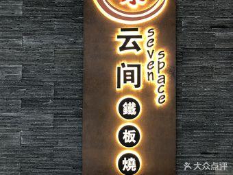 57度湘(艾尚天地店)
