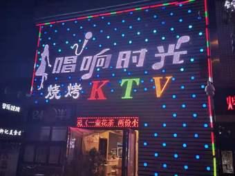 唱响时光KTV