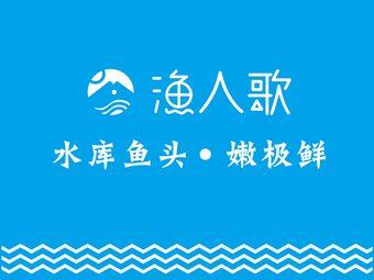 渔人歌(汉口路店)