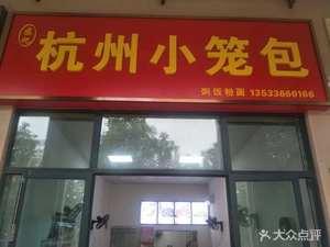 杭州小笼包