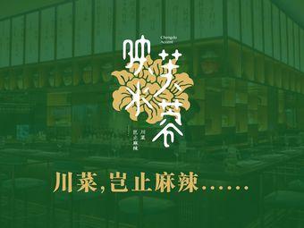 映水芙蓉(白玉兰广场店)
